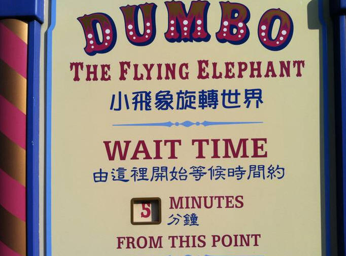 Dumbo Hong Kong